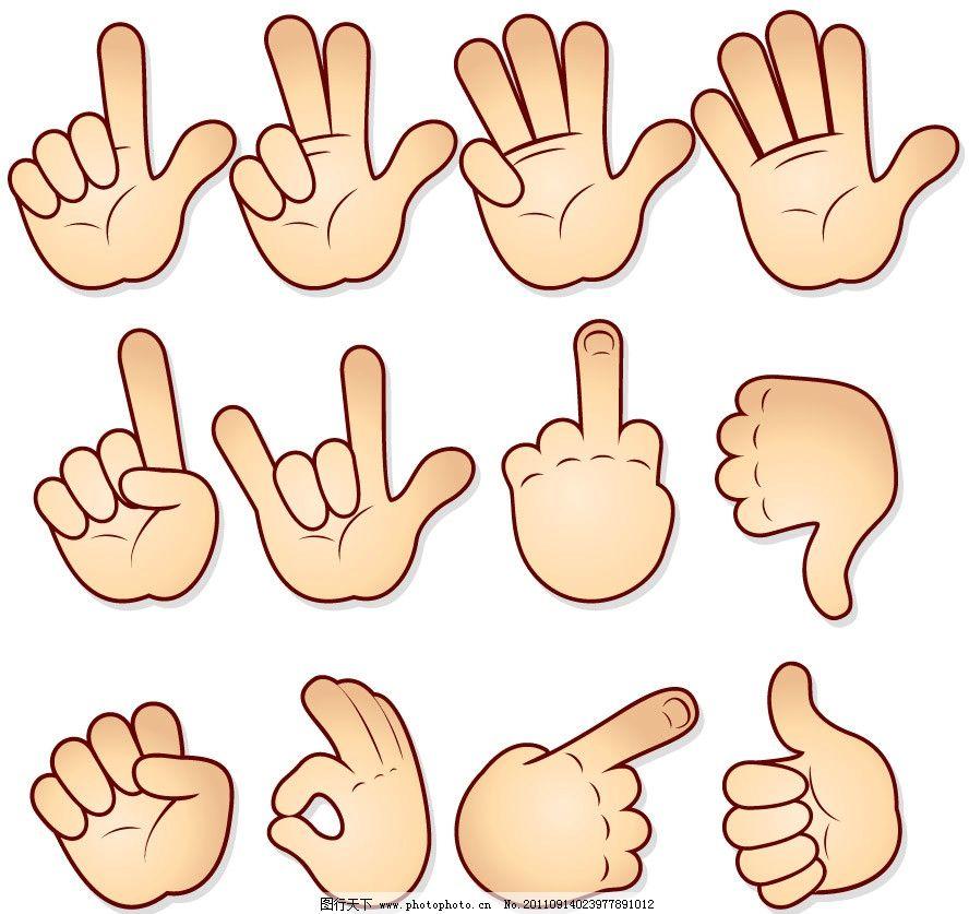 可爱手势矢量 手绘 可爱 手势 大拇指 二拇指 竖起 向下 弱 高 棒