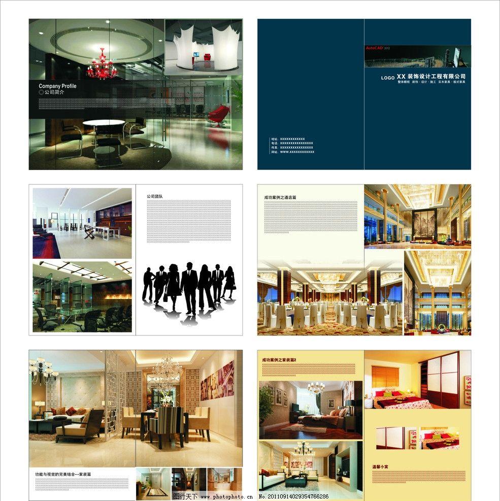 装修公司画册图片_画册设计_广告设计_图行天下图库