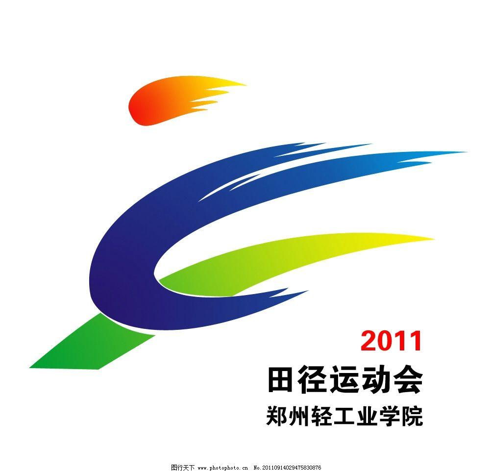 田径 运动会 标识 logo设计 标志设计 广告设计模板 源文件