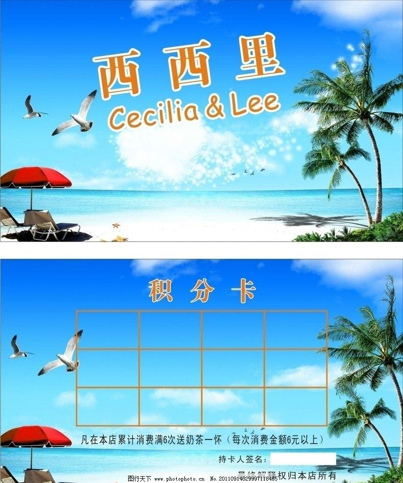 西西里奶茶积分卡 西西里 奶茶 积分卡 海边 蓝天 白云 椰子树 沙滩