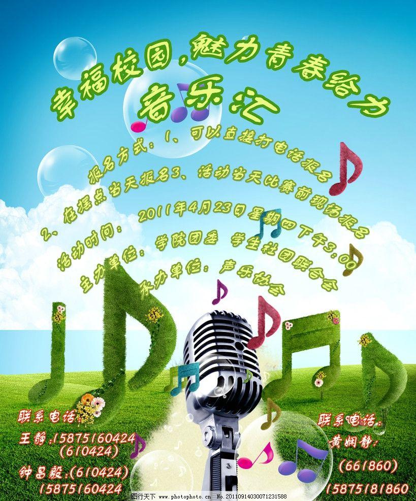 音乐海报设计 音乐设计