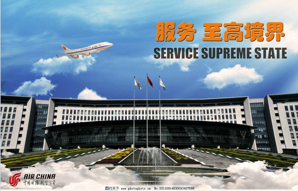 服务至高境界 天蓝背景 蓝天 白云 飞机 办公楼建筑 广告语 图标 海报