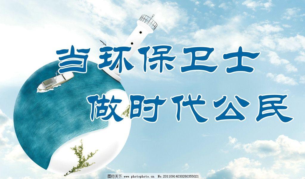 环保标语展板图片,蓝色 背景 保护 环境 和谐 地