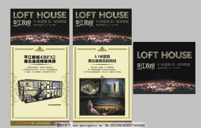 房地产户外展板 海报 易拉宝 商业 城市 欧式 宣传单页 dm单 展板模板