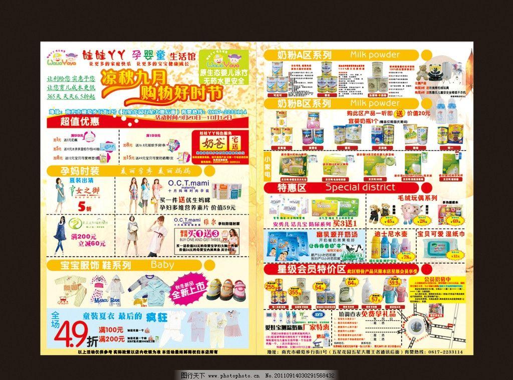 孕婴童店dm单 婴童店dm单图片_展板模板_广告设计_图