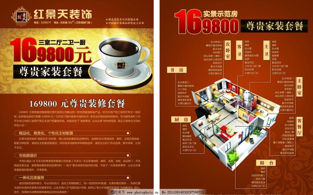 装饰公司宣传单 咖啡 效果图 底纹 家装 装修套餐 广告设计模板