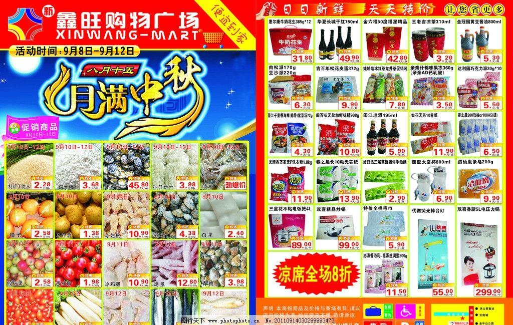 超市宣传单设计 鑫旺购物广场 月满中秋 中秋节 促销商品 便宜到家