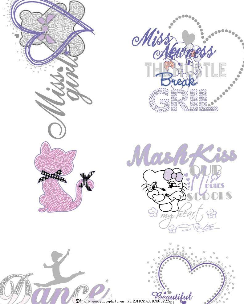 印花 绣花 图案设计 服装设计 熊猫心 英文字母 其他设计