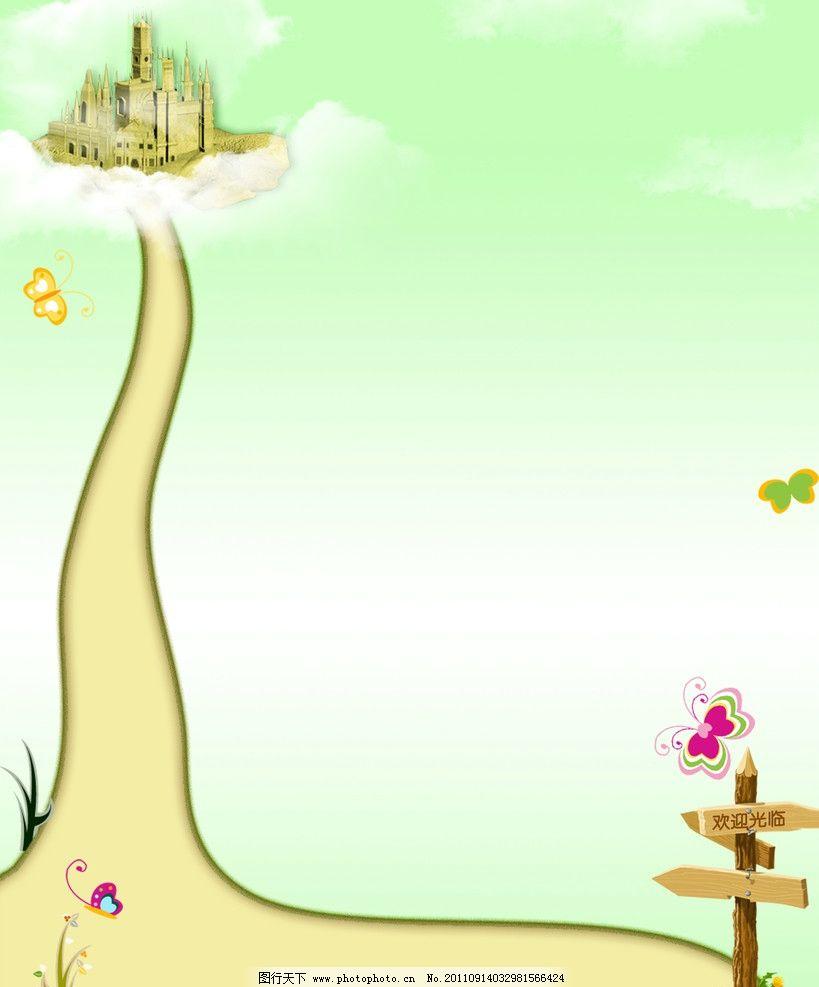 童话背景 卡通城堡 童话 背景 网页背景图 背景素材 psd分层素材 源