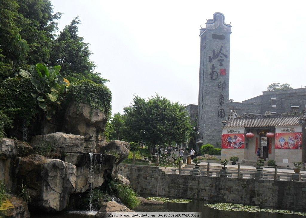 岭南风景图片