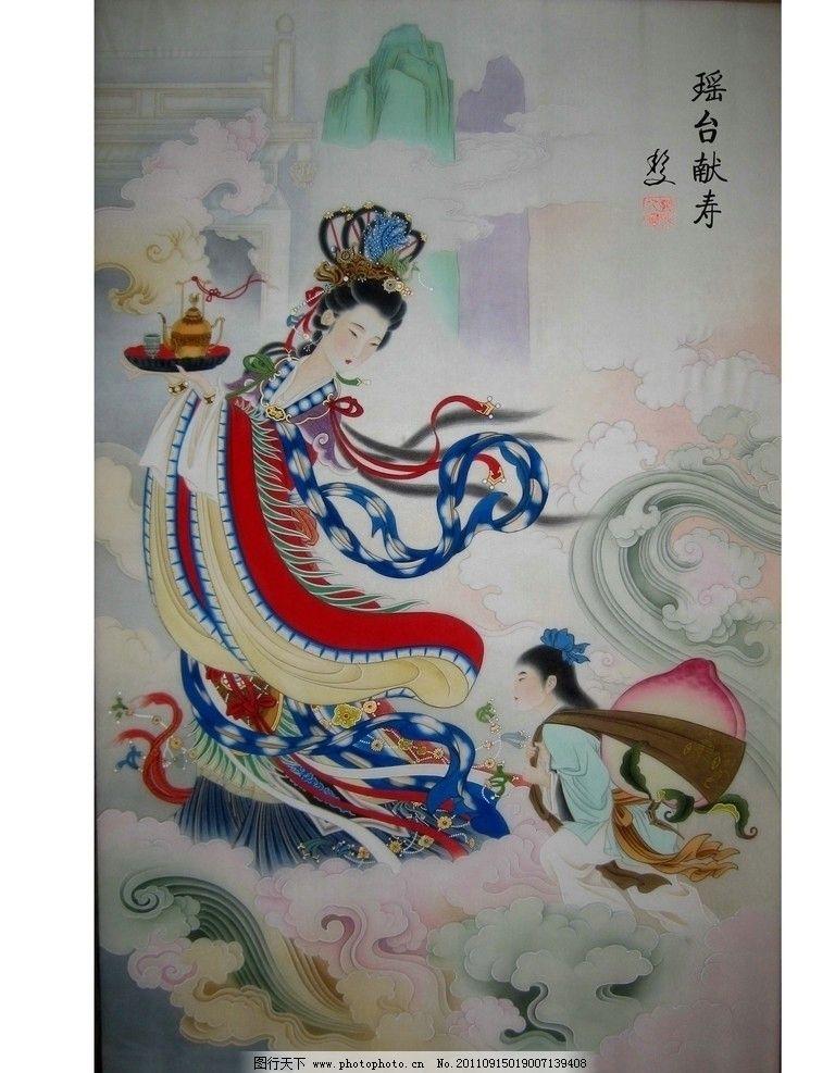 瑶台献寿 国画 工笔画 工笔人物 仕女 仕女图 绘画书法 文化艺术 设计-