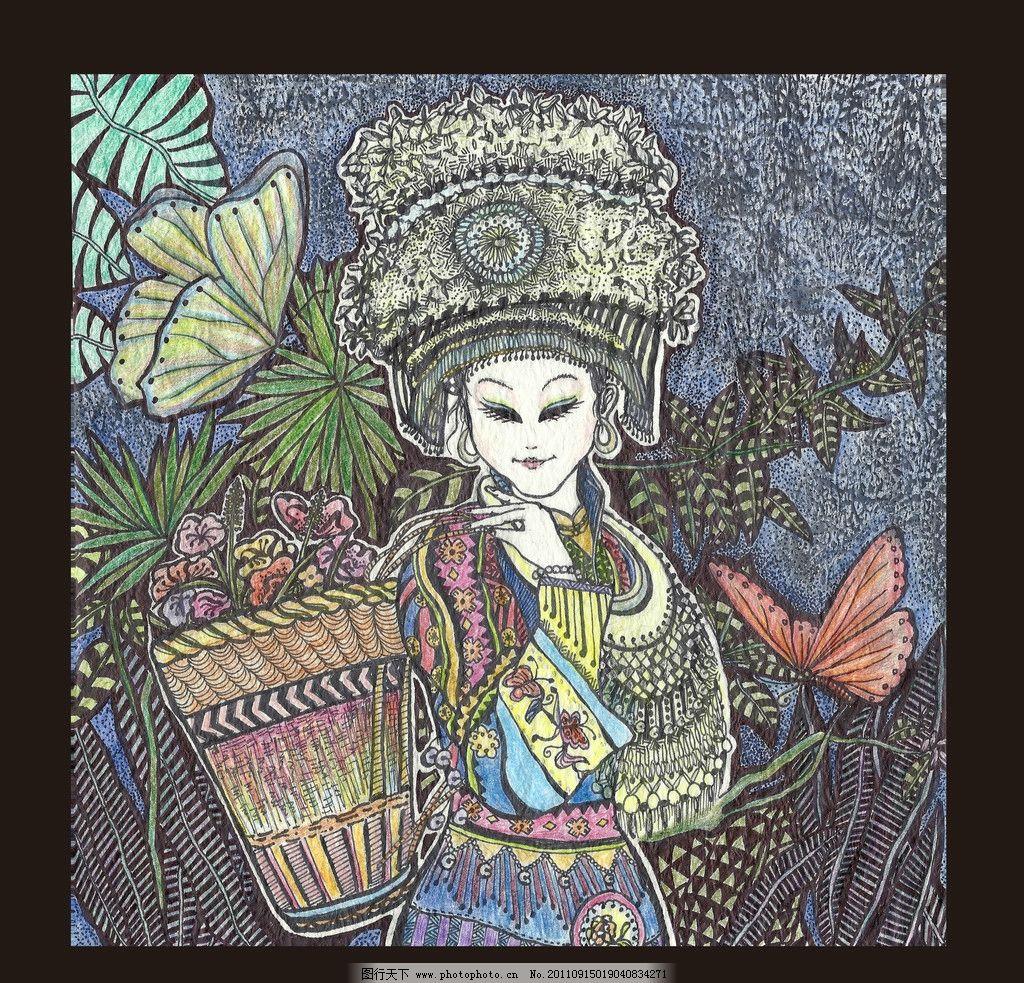 手绘女人 少数民族 装饰画 蝴蝶 绘画书法 文化艺术 设计 200dpi jpg