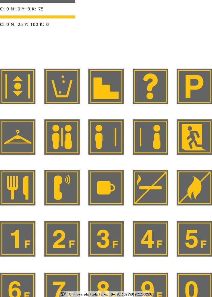 标识导视系统图标 标牌 标识图片