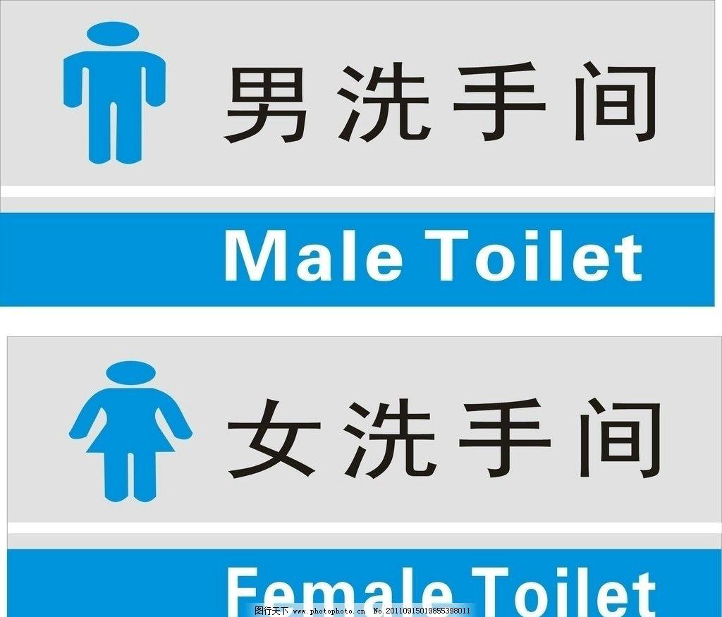 男女洗手间 公共标识标志 标识标志图标 矢量 cdr
