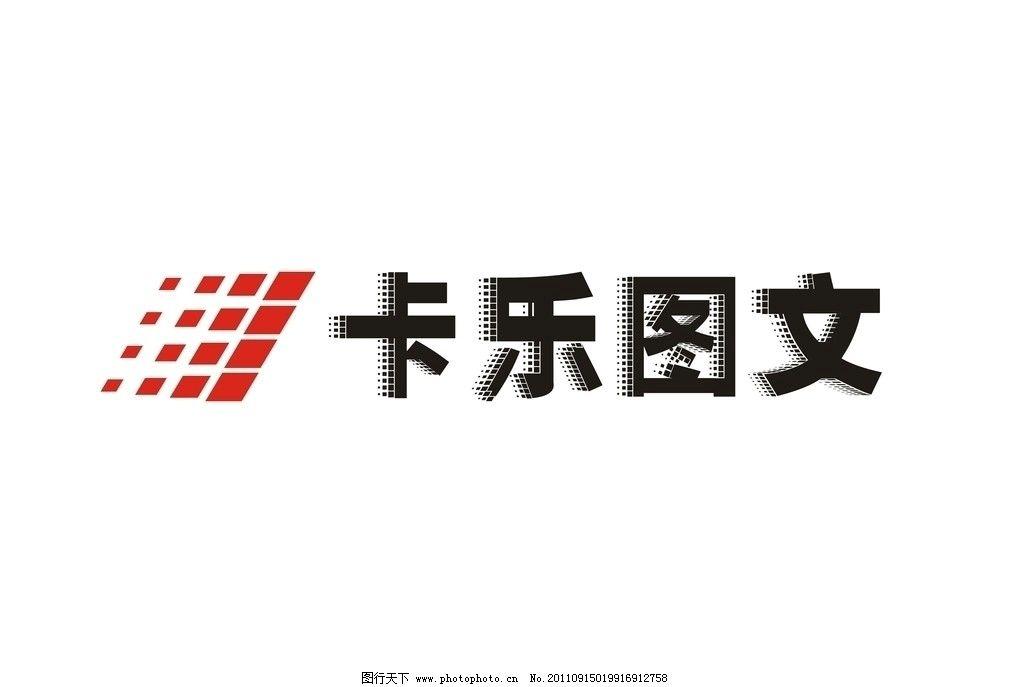 图文公司logo logo设计 企业logo标志 标识标志图标 矢量 cdr