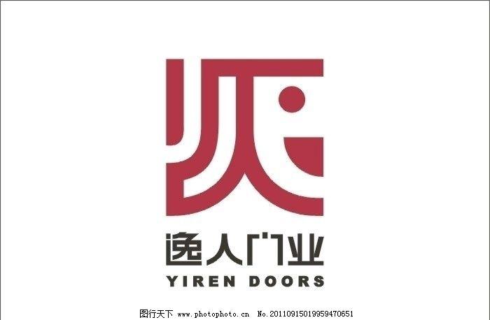 逸人门业 逸人 门业 logo      矢量 企业logo标志 标识标志图标 cdr