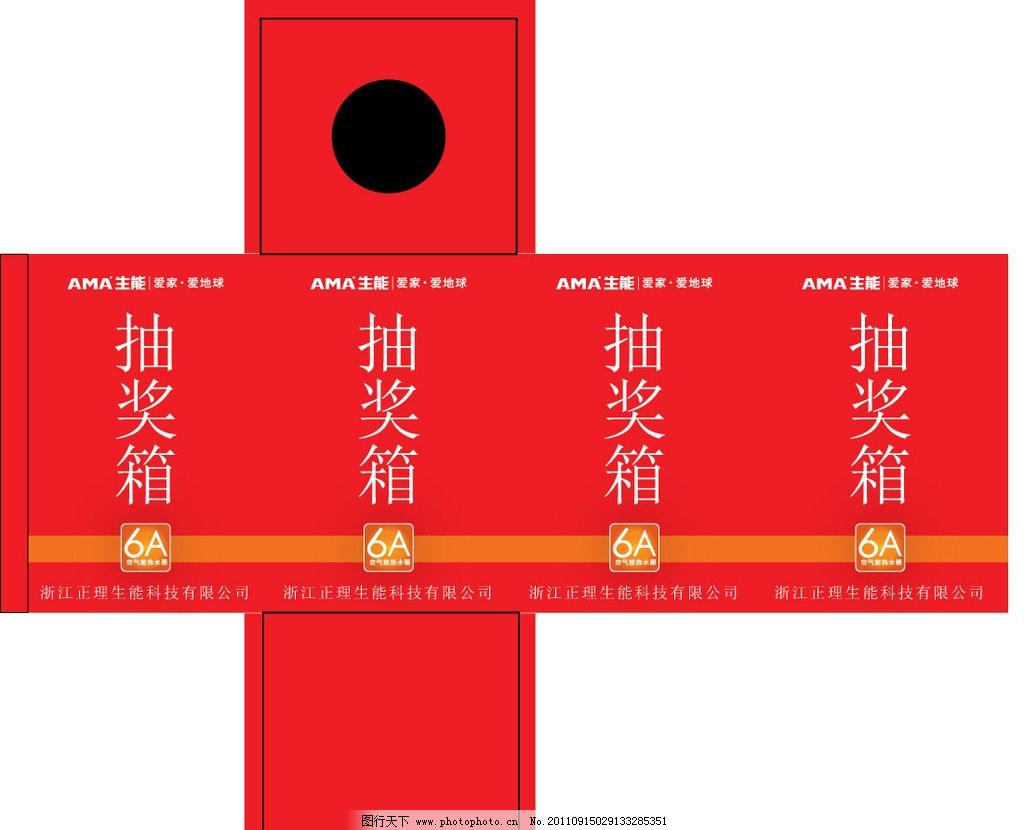 抽奖箱 生能 抽奖 抽 奖品 平铺图 长方形 正理 公司 矢量设计 vi设计