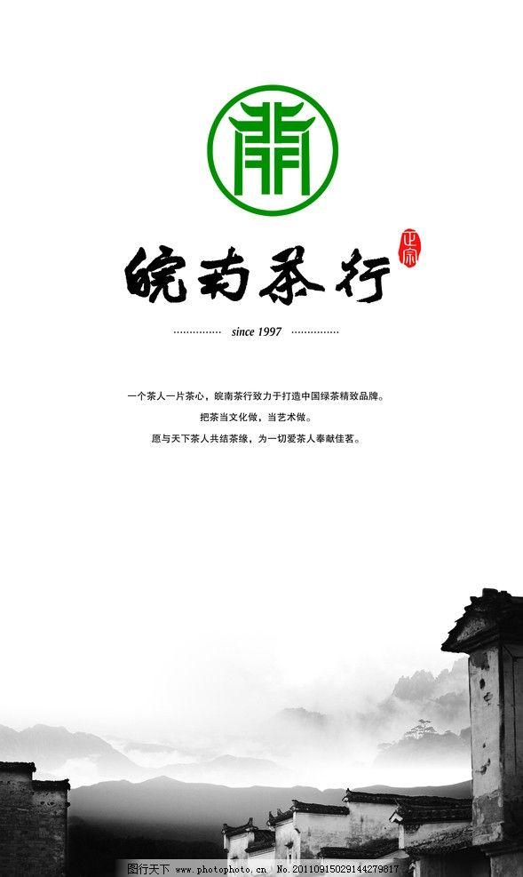 茶叶包装 徽风 皖韵 黄山云海 广告设计模板 源文件