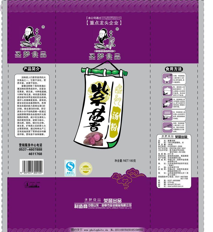 粉条包装 粉条 红薯 包装 山东 紫薯 包装设计 广告设计 矢量 ai