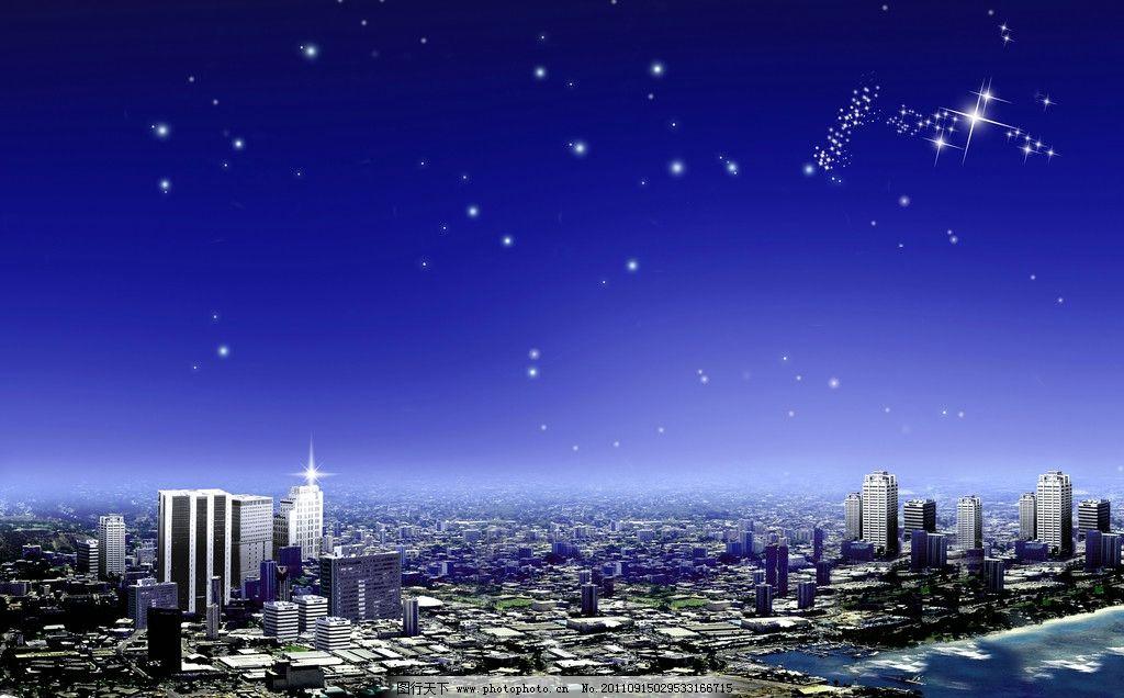 房地产背景 星空 夜景 城市 星星 流星 房地产素材 房地产广告