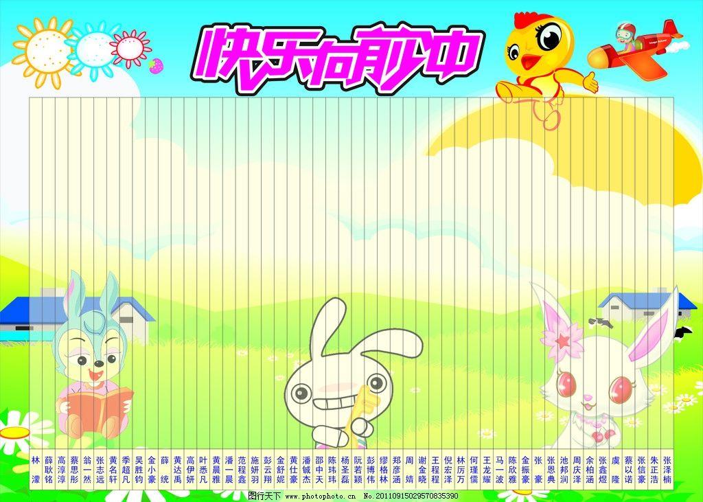 快乐向前冲 太阳 小兔子 小孩 飞机 房子 小花 天空 卡通图 广告设计
