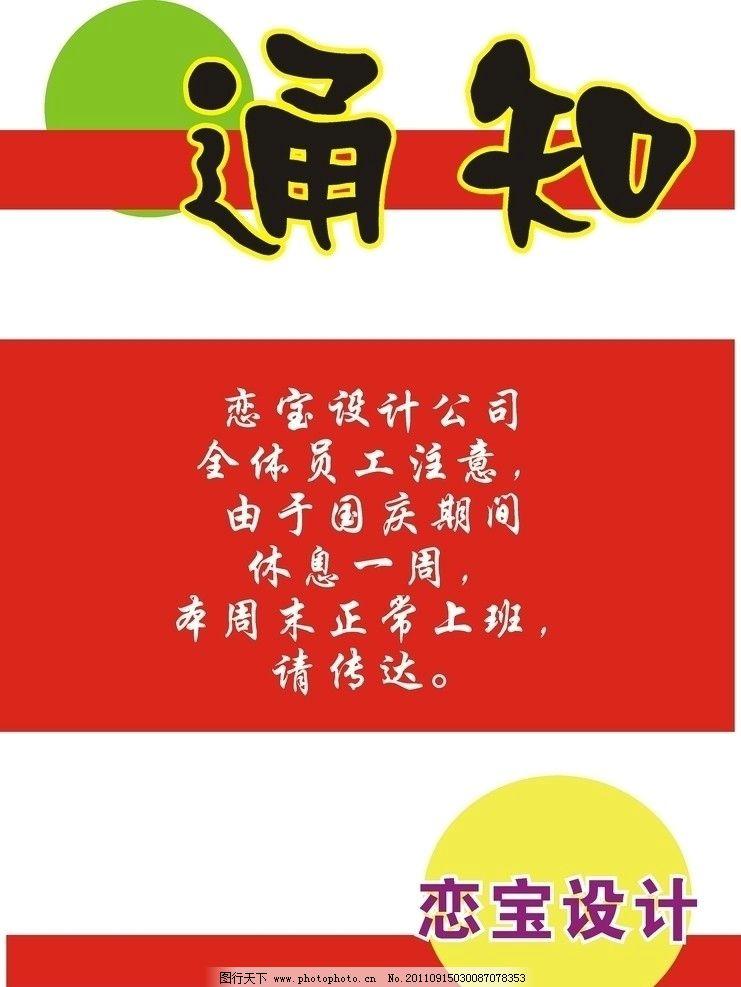 通知 国庆通知 pop海报 安民告示 海报设计 广告设计 矢量 cdr