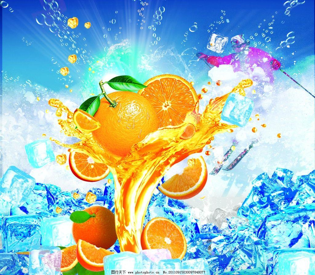 鲜橙 气泡 水珠 喷射 雪花 滑雪 冰 冰山 包装设计 饮料设计 海报设计
