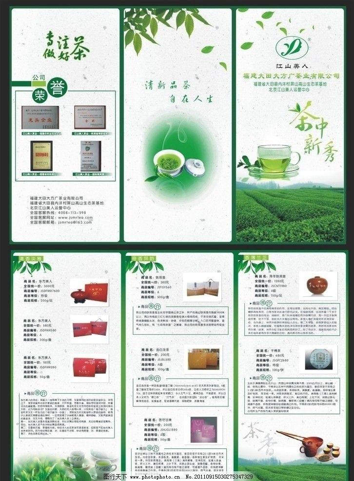 茶三折页 茶山 绿茶 茶杯 广告设计 绿叶 茶宣传单 矢量