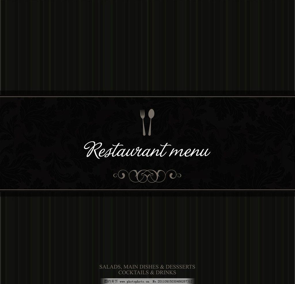 欧式菜单 餐具 刀叉 菜谱 时尚 潮流 底纹背景 底纹边框 矢量
