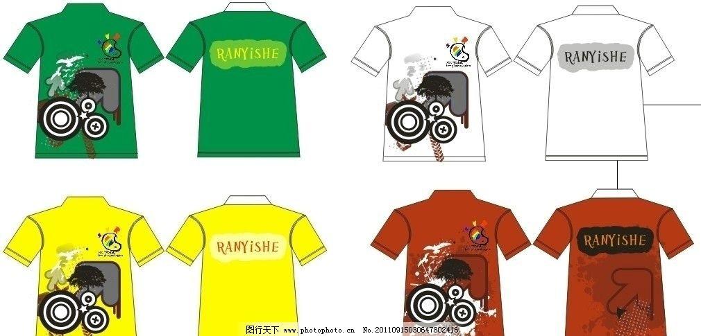 时尚衣服 时尚衣服设计 t恤 时尚 潮流 燃艺社 社团服装 涂鸦 衣服