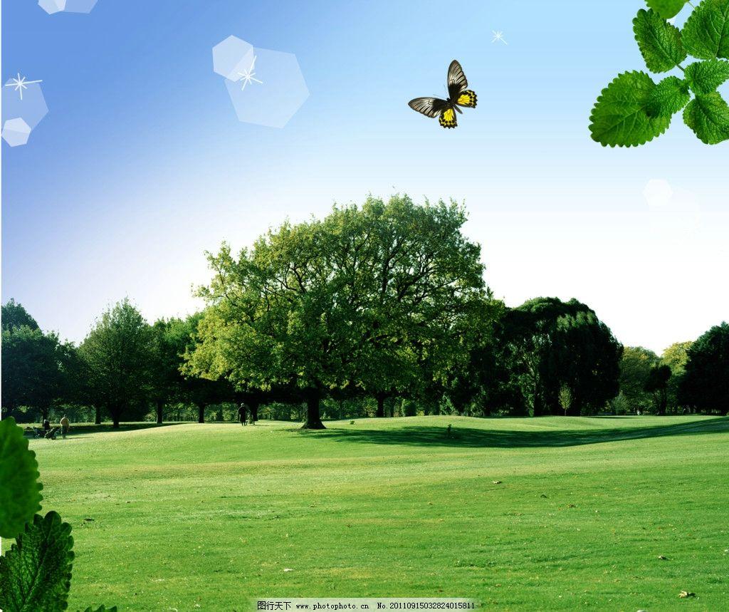 风景 自然风景 蝴蝶 蓝天 白云 草地 树木 薄荷清新 风景素材 psd分层