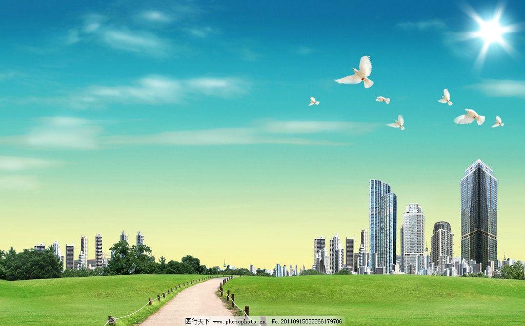 城市风景 建筑 蓝天 白云 鸽子 草地 风景背景 风景 psd分层素材 源