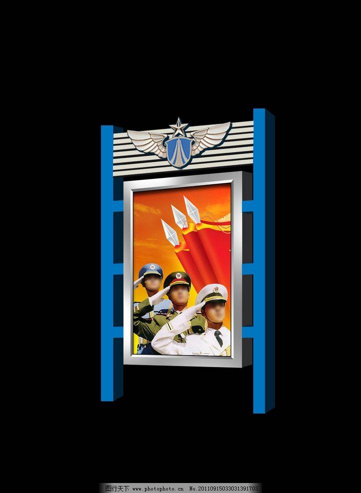 灯箱 宣传栏 文化 造型 军营 军队 不锈钢 结构 源文件
