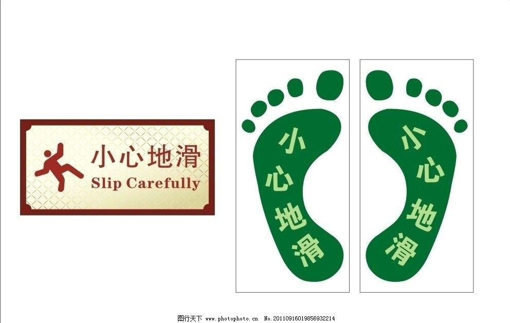 小心地滑 标识 标识标志图标 脚丫 矢量图片