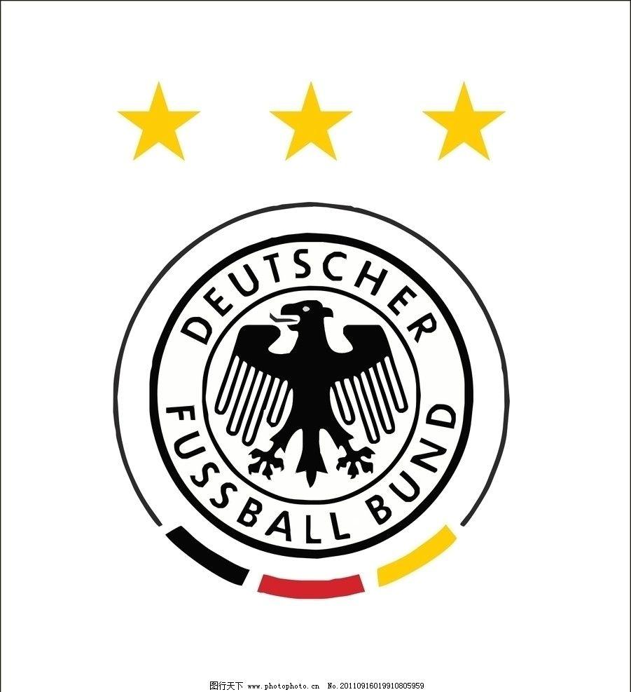 德国国家球队 国家骄傲 标志 标徽 德国的象征 失量lgo 广告设计 企业