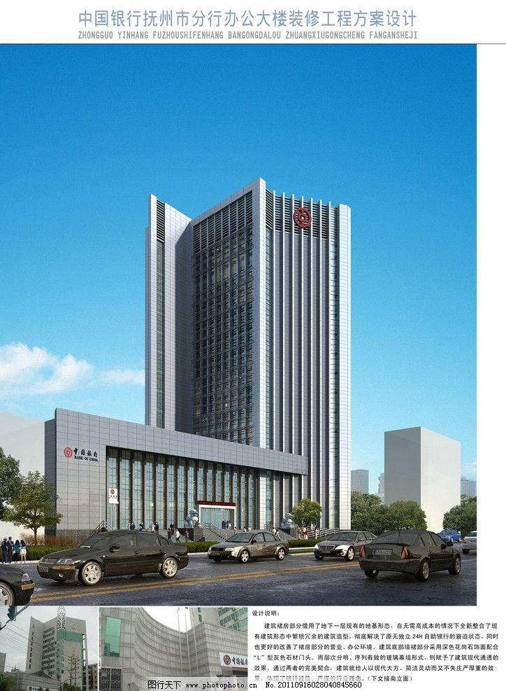 中国银行效果图 大楼 办公楼 建筑设计 环境设计 设计 300dpi jpg