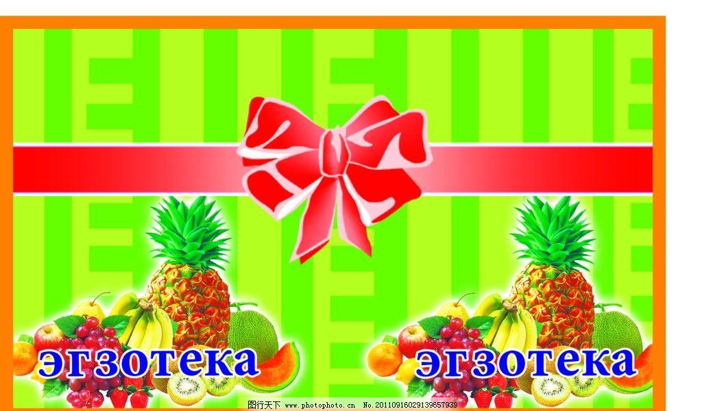 水果糖纸包装图片