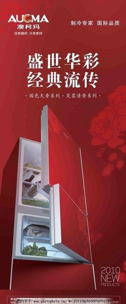 花纹 澳柯玛 冰箱 psd分层 古典 海报设计 广告设计模板 源文件 72dpi