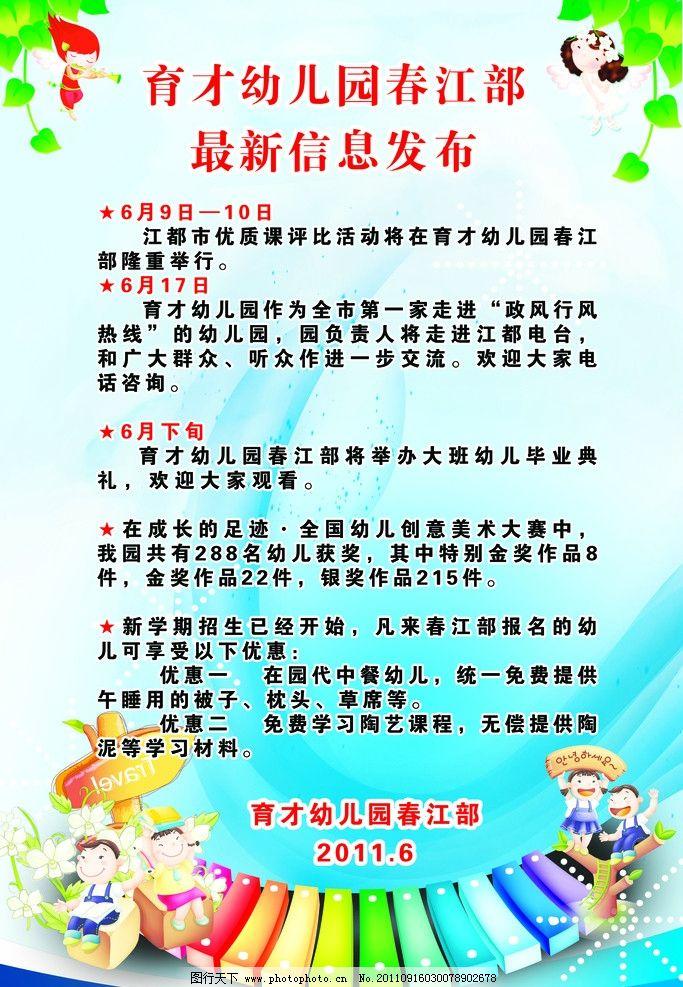 幼儿园海报 幼儿园 儿童 树叶 七巧板 海报设计 广告设计模板 源文件