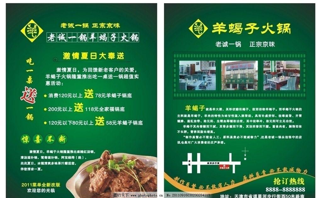 羊蝎子标志 夏日激情 绿色背景 清新自然 dm宣传单 广告设计 矢量 cdr