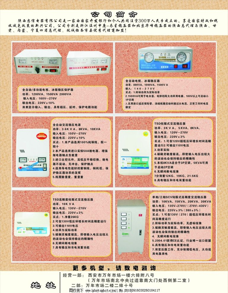 稳压器dm广告 稳压器 dm广告 图文混排 dm宣传单 广告设计 矢量 cdr