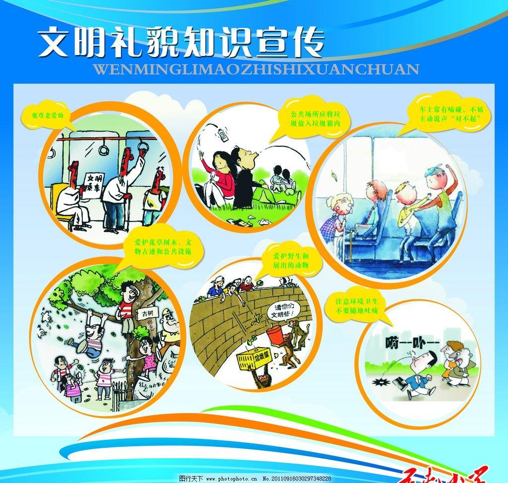 园文明礼貌歌曲_学校展板 展架 模板 卡通人 幼儿园 文明 礼貌 展板模板 广告设计模板