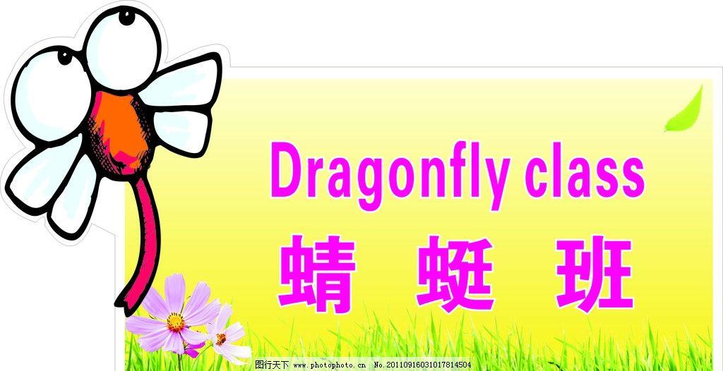 蜻蜓班 学校 幼儿园 班牌 蜻蜓 其他设计 广告设计 矢量 cdr