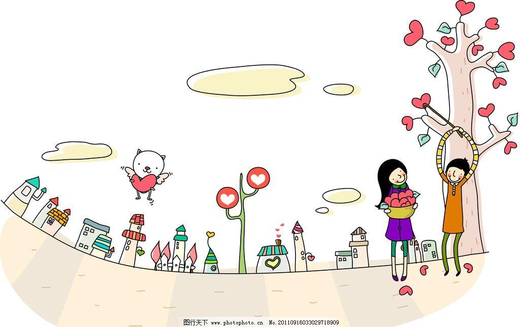 收货爱情 卡通 情侣 心 有爱 浪漫 温馨 可爱 天真 童话 手绘
