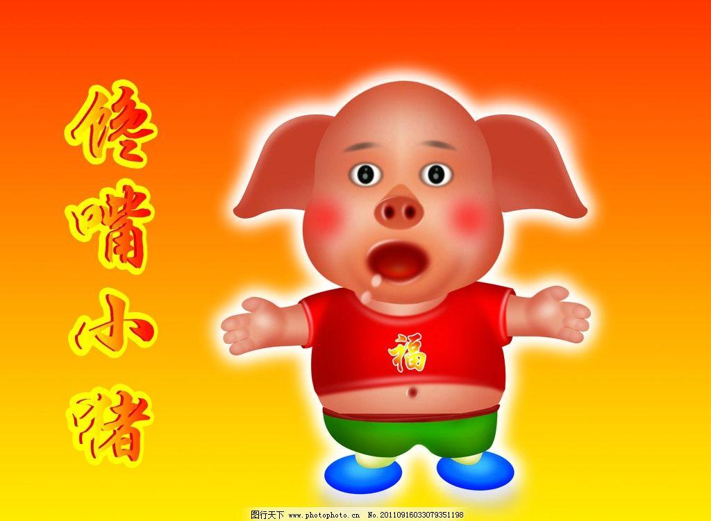 猪八戒 卡通猪 手绘猪 猪饲料 兽药 小猪 猪猪 源文件