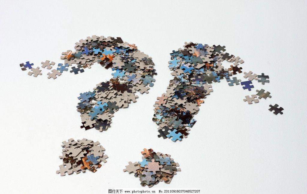 拼图符号 问号 感叹号 拼图堆 常用符号 组合符号 堆彻符号 外国符号