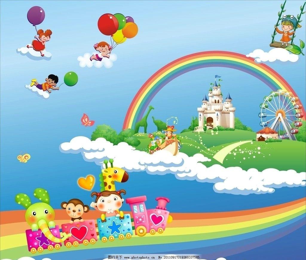 彩虹 玩具 气球 山坡 乐园 游乐园 千秋 白云 车 蝴蝶 小孩子 小娃娃