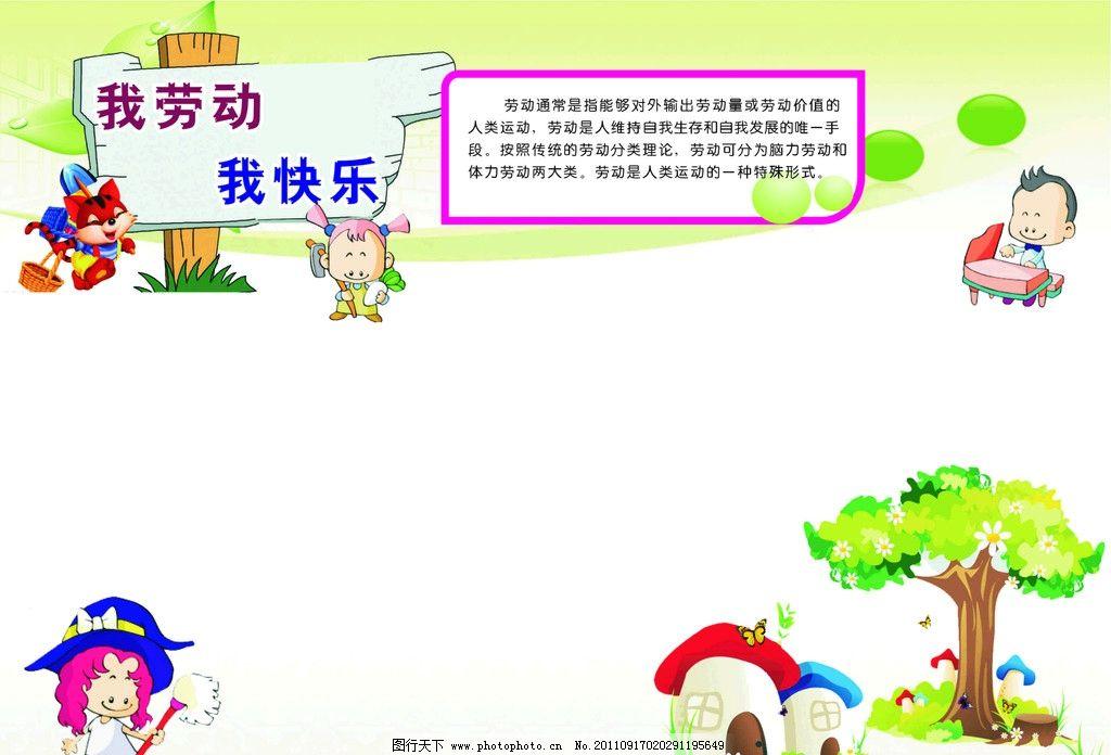劳动手抄报背景 卡通兔子 卡通小孩 卡通屋子 卡通树 绿色背景 底纹