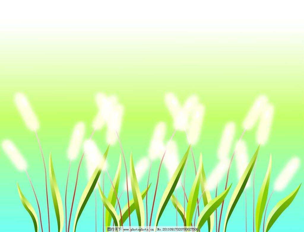 移门芦苇 移门 芦苇 卡通风景 移门图案 底纹边框 设计 72dpi jpg