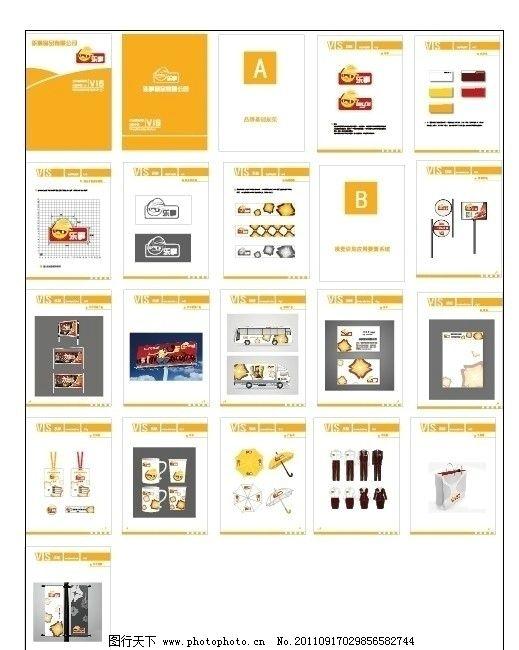 乐事vi系统手册 乐事 vi系统 vi系统手册 vi vi设计 广告设计 矢量 ai